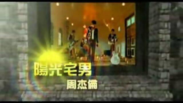 陽光宅男(120秒版)