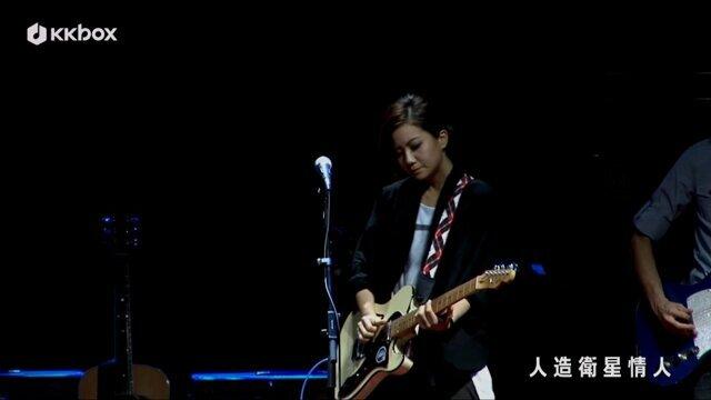 人造衛星情人 - 國語(live版)