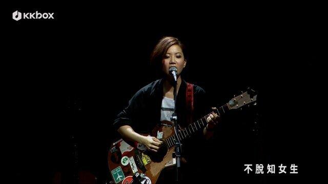 不脫知女生 - 國語(live版)