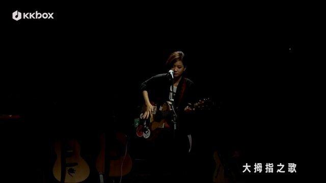 大拇指之歌 - 國語(live版)