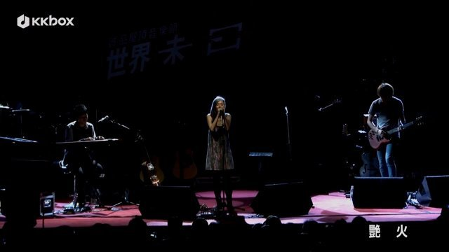 艷火(live版)