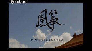 風箏 (大合唱)