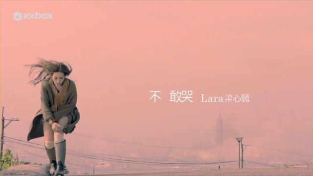 不敢哭 - 緯來韓劇台<黃色復仇草>/東森戲劇台<逆轉千金>片尾曲