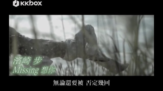 Missing 想你 - Original mix(45秒版)