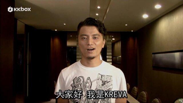 KREVA向台灣歌迷問好