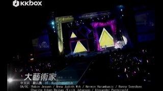 大藝術家-蔡依林 MUSE IN LIVE