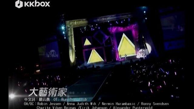 大艺术家-蔡依林 MUSE IN LIVE