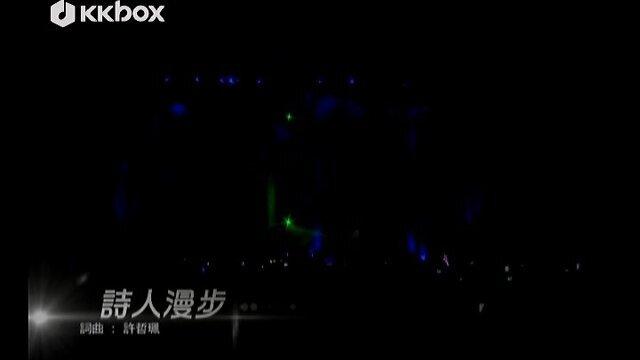 诗人漫步-蔡依林 MUSE IN LIVE