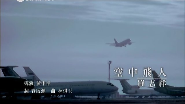 空中飛人 (Reaching for the stars)(60秒版)