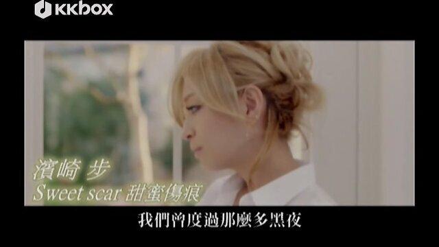 Sweet scar 甜蜜傷痕 - Original mix(45秒版)