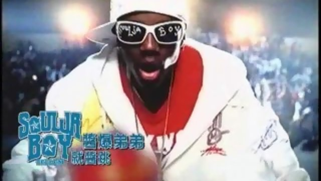Crank That (Soulja Boy)(60秒版)