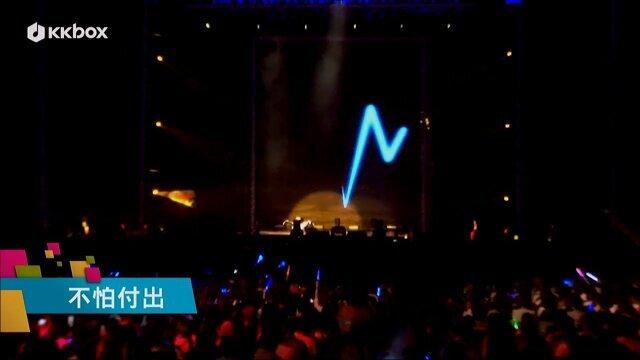 藍心湄LinDIVA演唱會-不怕付出
