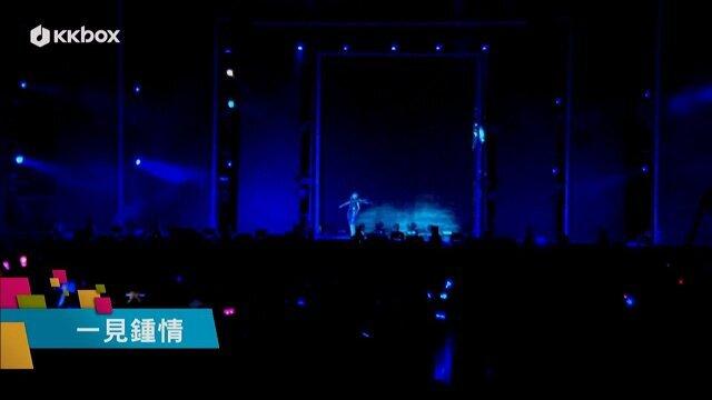 藍心湄LinDIVA演唱會-一見鍾情