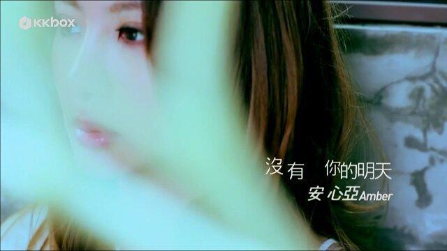 沒有你的明天 - 電視劇<仁顯皇后的男人>片尾曲