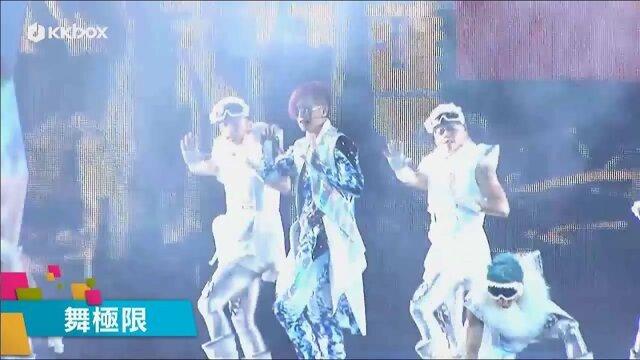 羅志祥舞極限演唱會-舞極限