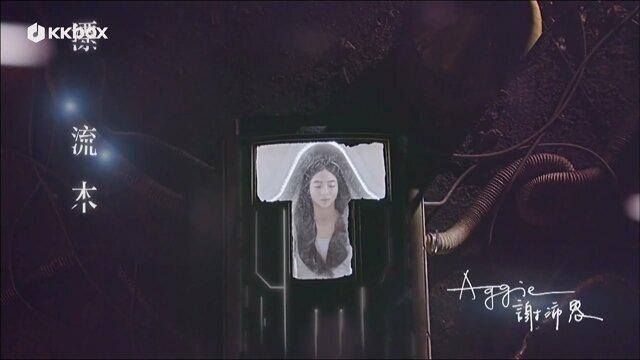 漂流木 - 中視<白色之戀>連續劇片頭曲/八大韓劇<鋼琴下的秘密>片頭曲)