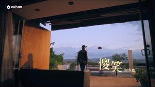 傻笑 (feat.袁詠琳)