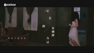存在的力量 (緯來戲劇台韓劇『我的野蠻情人』片頭曲)