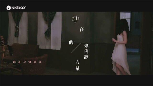 存在的力量 - 緯來戲劇台韓劇<我的野蠻情人>片頭曲