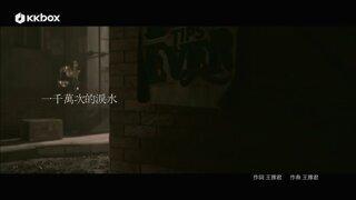 一千萬次的淚水 (三立偶像劇「真愛黑白配」插曲、緯來戲劇台韓劇『我的野蠻情人』片尾曲)