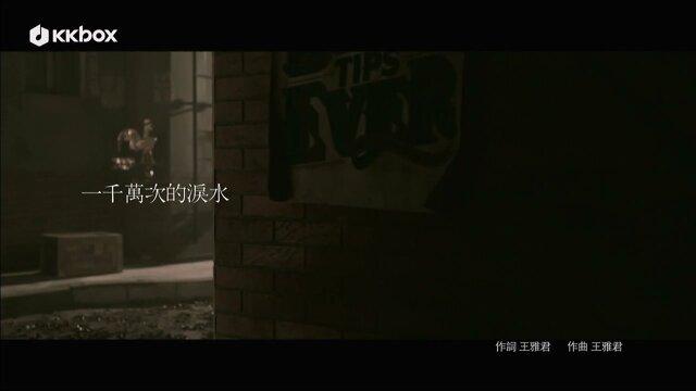一千萬次的淚水 - 三立偶像劇<真愛黑白配>插曲 / 緯來戲劇台韓劇<我的野蠻情人>片尾曲