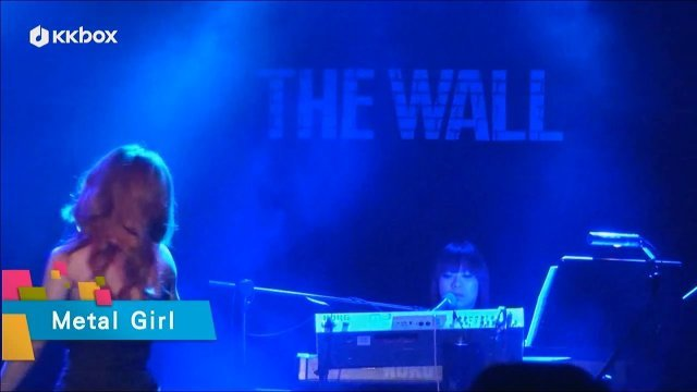 Metal Girl-艾怡良的私密行程演唱會