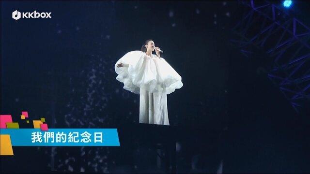 我們的紀念日-范瑋琪2013香港演唱會