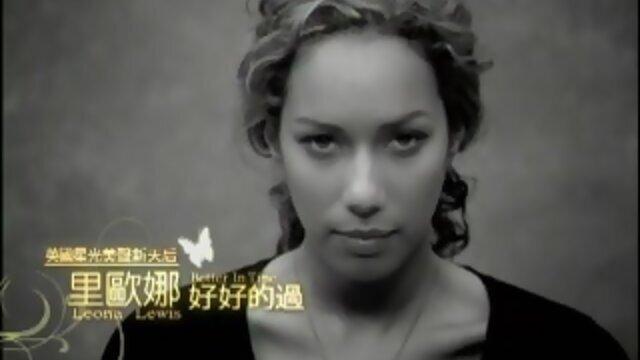 Better In Time(好好的過)(120秒版)