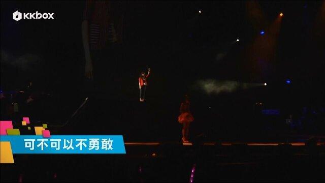 可不可以不勇敢-范瑋琪2013香港演唱會