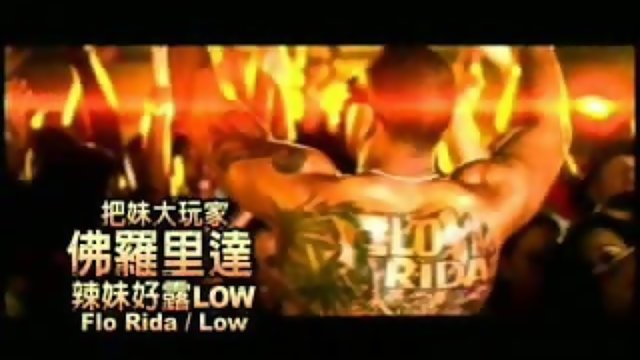 Low (feat. T-Pain)(120秒版)