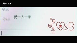 愛 < 3