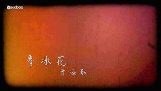 魯冰花 (2013年版)