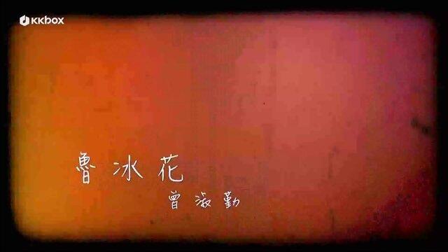 魯冰花 - 2013年版