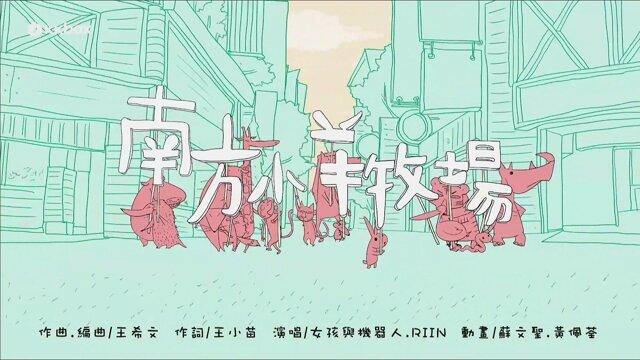 南方小羊牧場 - 電影同名主題曲(『女孩與機器人』Riin主唱)