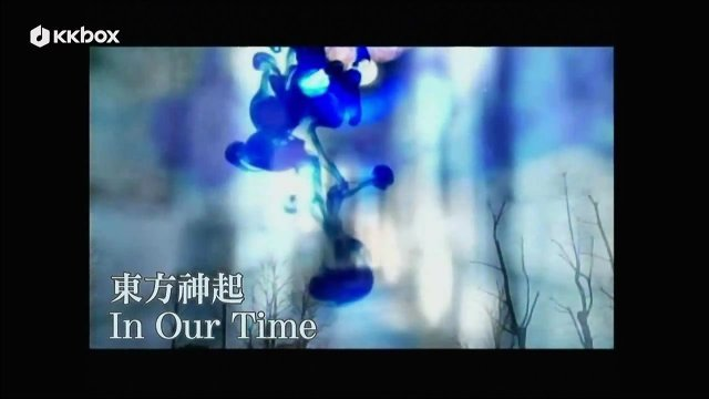 In Our Time(In Our Time短版MV)
