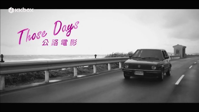 公路電影 (Those Days)(LG Version)