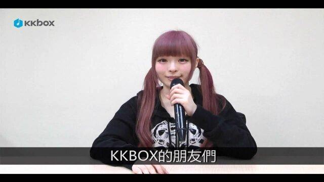 卡莉怪妞問候KKBOX會員