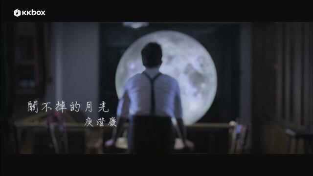 關不掉的月光