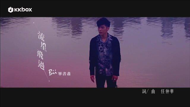 流星飛過 - 韓劇<愛上王世子>片頭曲