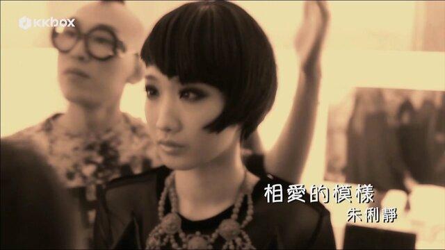 相愛的模樣 - 韓劇<愛上王世子>片尾曲