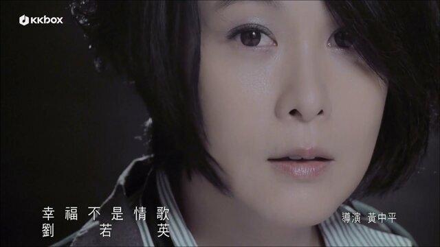 幸福不是情歌【三立偶像劇[兩個爸爸]片尾曲】(短版MV)