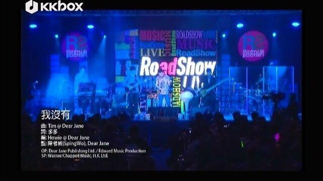 我沒有-Roadshow Live