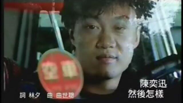 然後怎樣(國) - Album Version(60秒版)