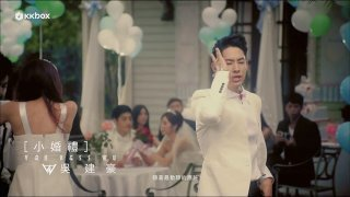 小婚禮(短版MV)