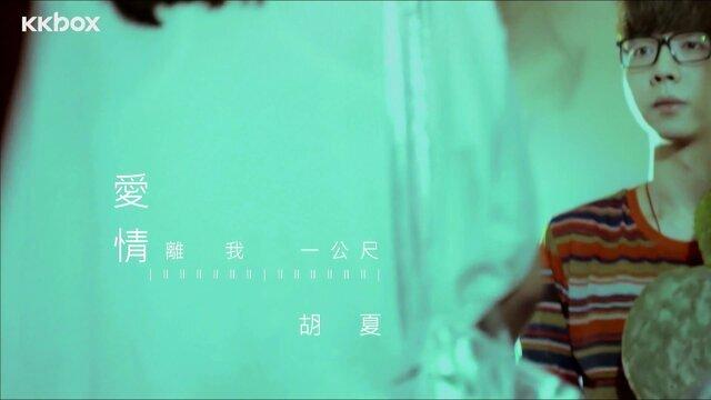 爱情离我一公尺 - 韓劇<浪漫滿屋2>片頭曲