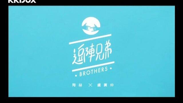 逗陣兄弟(短版MV)