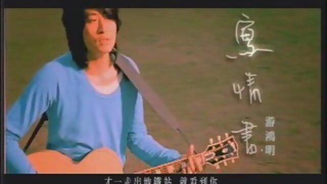 寫情書 (Xie Qing Shu)(60秒版)