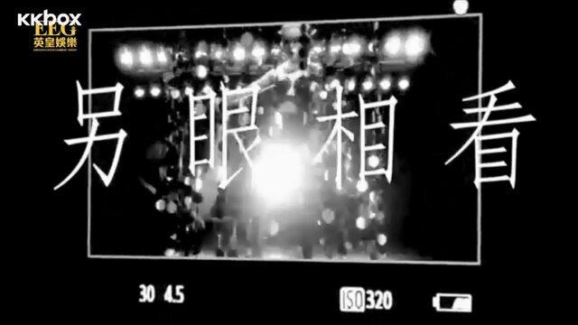 另眼相看(MV預告)