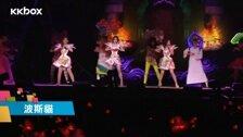 波斯貓+我愛雨夜花+倫敦大橋垮下來+宇宙小姐_S.H.E「2GETHER 4EVER」演唱會