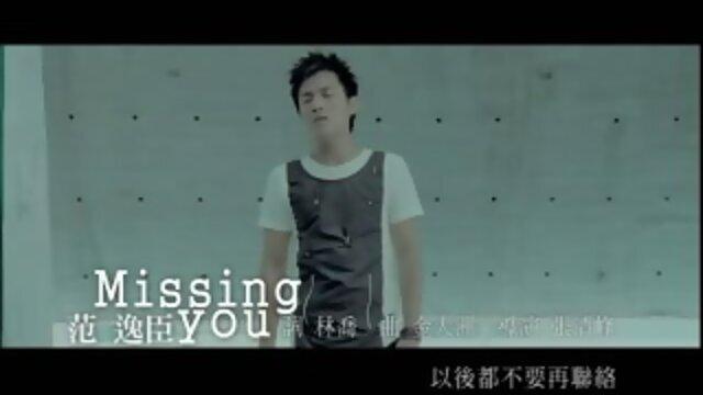 missing you - 緯來戲劇台<咖啡王子1號店>片尾曲(120秒版)